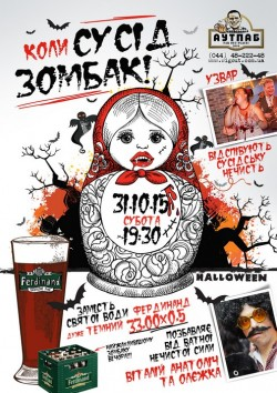 Halloween в Аутпабе