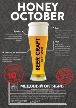 Honey October - новый сезонный сорт от днепропетровской пивоварни Zip