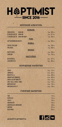 Hoptimist-Kharkov-Bar-menu-1