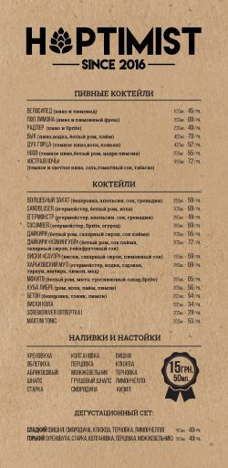 Hoptimist-Kharkov-Bar-menu-2