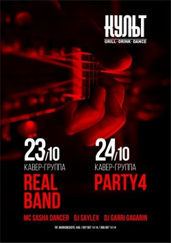 Группы Real Band, Party4 и пьяные шашки в хоспер-пабе КУЛЬТ