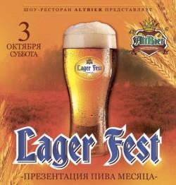 Lager Fest от мини-пивоварни Altbier