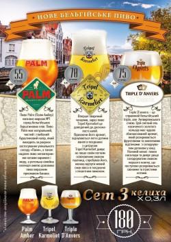 Triple d'Anvers - новое разливное пиво в Натюрлихе