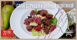 Новинки меню в сети Пивная №1