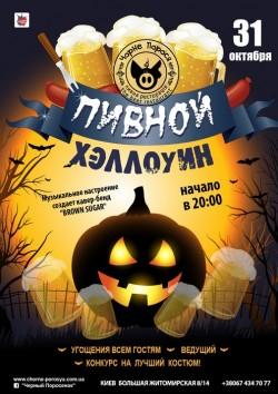 Halloween 2015 в Черном поросенке