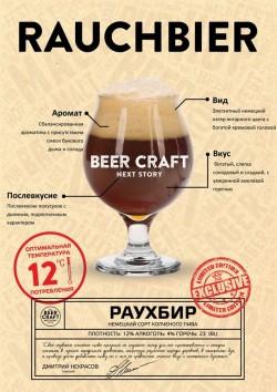 Rauchbier - новый сезонный сорт от днепропетровской пивоварни Zip