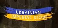 Дегустация украинского имперского стаута Від Сяну до Дону