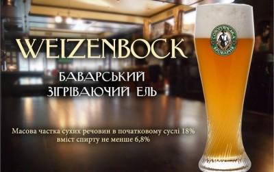 Weizenbock от Соломенской пивоварни снова в продаже