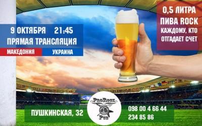 Македония — Украина в пабе ProRock