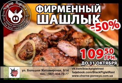 Специальная цена на шашлык в Черном Поросенке