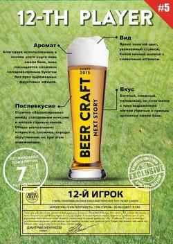12-th Player - новый сезонный сорт от днепропетровской пивоварни Zip