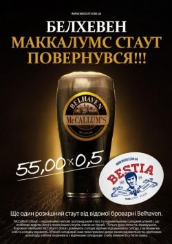 Бокс и Belhaven McCallum's Stout в BESTia, Подшоффе, Аутпабе