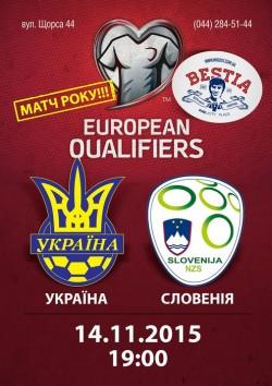 Украина - Словения в Подшоффе, Аутпабе и BESTia