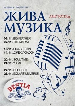 Живая музыка в Аутпабе, BESTia и Подшоffе