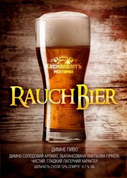 RauchBier - новый сезонный сорт от Космополита