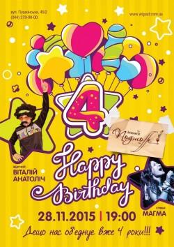 День Рождения Brasserie Подшоffе