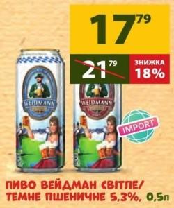 Акция на баночное пиво собственного импорта в Еко-маркетах