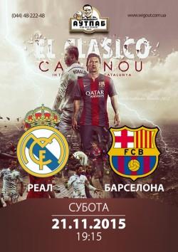 Реал - Барселона в Подшоффе, Аутпабе и BESTia
