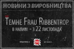 Темне Frau Ribbentrop - новинка от львовской Правды