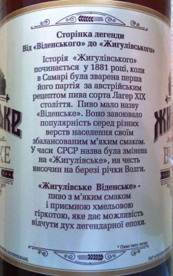 Жигулівське Віденське - новинка от Sun InBev Ukraine