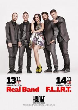 Группы Real Band, F.L.I.R.T. и танцы в хоспер-пабе КУЛЬТ