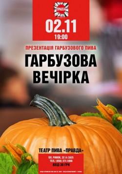 Правда Гарбуз - новинка от Правда. Beer Theatre.