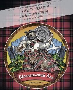 Шотландский эль - новый сезонный сорт от Altbier