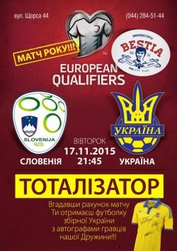 Словения - Украина в Подшоффе, Аутпабе и BESTia