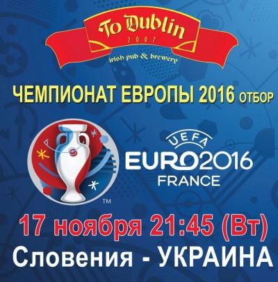 Словения - Украина в ирландском пабе To Dublin