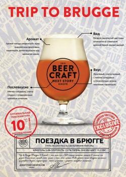 Trip to Brugge - новый сезонный сорт от днепропетровской пивоварни Zip