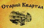 Бар Старий квартал, Київ