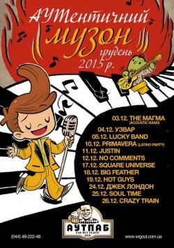 Музыкальная афиша на декабрь от Аутпаба, BESTia и Подшоffе