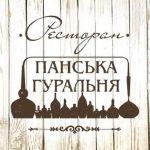 Паб Панська Гуральня, Черновцы