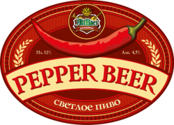 Pepper beer от мини-пивоварни Altbier