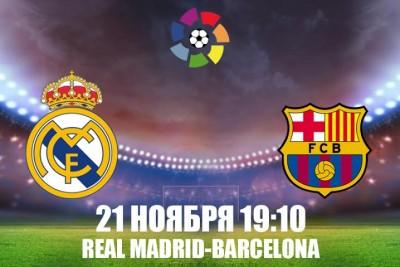 Реал - Барселона в сети Пивная №1