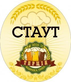Терція Стаут - новый сорт от Фабрика пива Терція