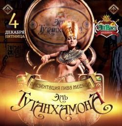 Эль Тутанхамона - новинка от мини-пивоварни Altbier