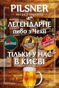 Чешское пиво эксклюзивно в господе Pilsner
