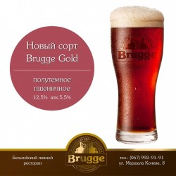 Brugge Gold - новый сорт от Brugge