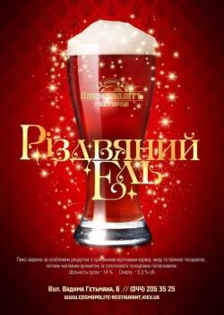 Різдвяний ель от пивоварни КосмополитЪ