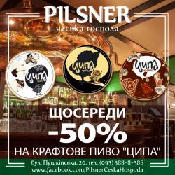 Крафтовая Ципа со скидкой 50% в чешской господе Pilsner