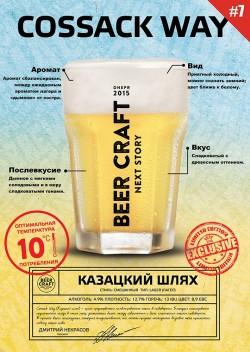 Cossack Way — новый сезонный сорт от днепропетровской пивоварни Zip
