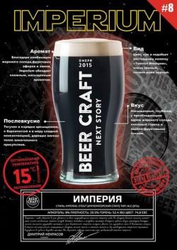 Imperium — новый сезонный сорт от днепропетровской пивоварни Zip
