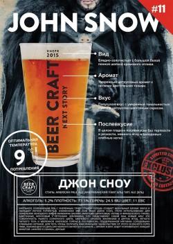 John Snow — новый сезонный сорт от днепропетровской пивоварни Zip