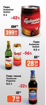 Скидка на Budweiser и Львівське Різдвяне в Караване