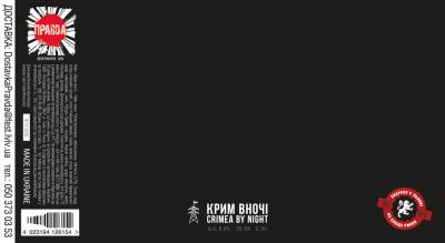 Крим вночі - новый сорт от львовской Правды