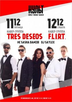 Группы Tres Deseos, F.L.I.R.T. и танцы в хоспер-пабе КУЛЬТ