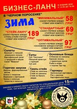 Новые бизнес-ланчи в Черном Поросенке