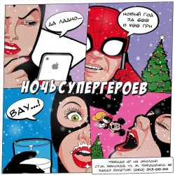 Новый год в сети Пивная №1