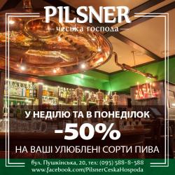 Скидка 50% на пиво в чешской господе Pilsner